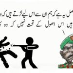 Urdu – Islam is against killing innocent people